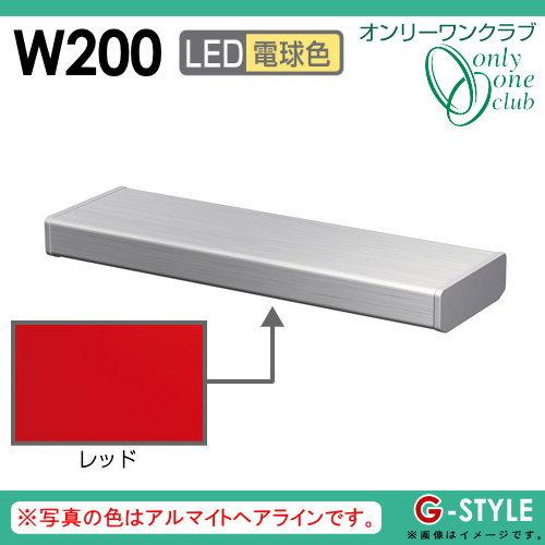 オンリーワンエクステリア 照明 ポーチライト 【シンライト プレーンタイプ W200 電球色 レッド(RE)】 Thin Light