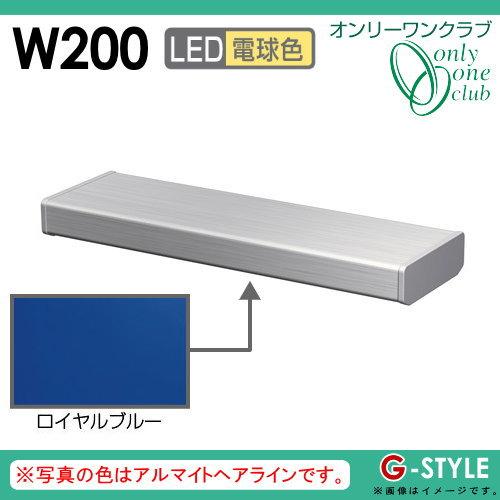 オンリーワンエクステリア 照明 ポーチライト 【シンライト プレーンタイプ W200 電球色 ロイヤルブルー(YB)】 Thin Light