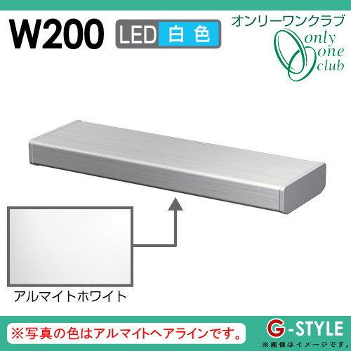オンリーワンエクステリア 照明 ポーチライト 【シンライト プレーンタイプ W200 白色 アルマイトホワイト(AI)】 Thin Light