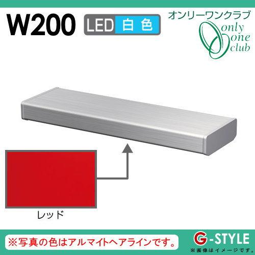 オンリーワンエクステリア 照明 ポーチライト 【シンライト プレーンタイプ W200 白色 レッド(RE)】 Thin Light