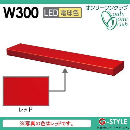 オンリーワンエクステリア 照明 ポーチライト 【シンライト プレーンタイプ W300 電球色 レッド(RE)】 Thin Light
