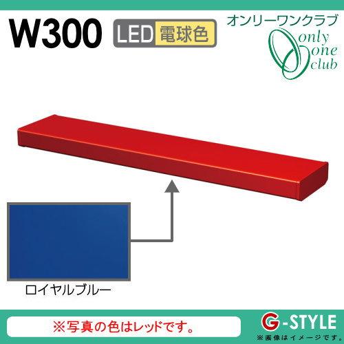 オンリーワンエクステリア 照明 ポーチライト 【シンライト プレーンタイプ W300 電球色 ロイヤルブルー(YB)】 Thin Light