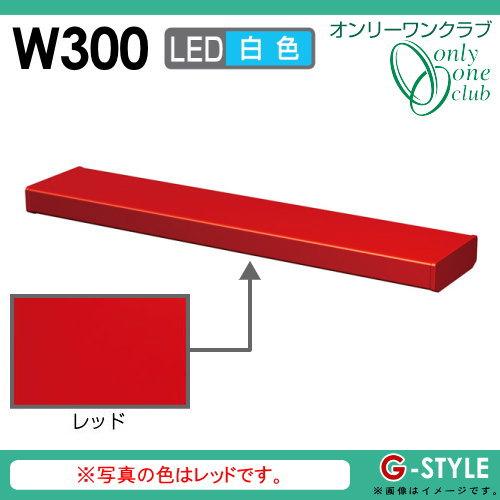 オンリーワンエクステリア 照明 ポーチライト 【シンライト プレーンタイプ W300 白色 レッド(RE)】 Thin Light