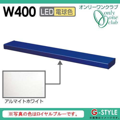 オンリーワンエクステリア 照明 ポーチライト 【シンライト プレーンタイプ W400 電球色 アルマイトホワイト(AI)】 Thin Light