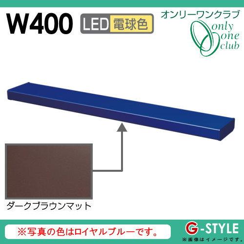 オンリーワンエクステリア 照明 ポーチライト 【シンライト プレーンタイプ W400 電球色 ダークブラウンマット(DM)】 Thin Light