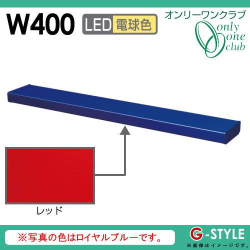 オンリーワンエクステリア 照明 ポーチライト 【シンライト プレーンタイプ W400 電球色 レッド(RE)】 Thin Light