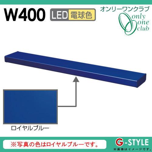 オンリーワンエクステリア 照明 ポーチライト 【シンライト プレーンタイプ W400 電球色 ロイヤルブルー(YB)】 Thin Light