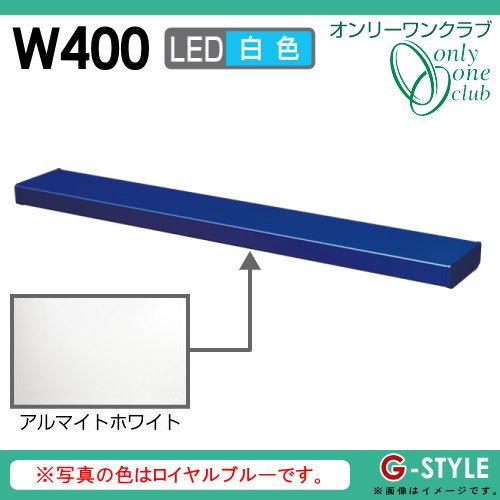 オンリーワンエクステリア 照明 ポーチライト 【シンライト プレーンタイプ W400 白色 アルマイトホワイト(AI)】 Thin Light