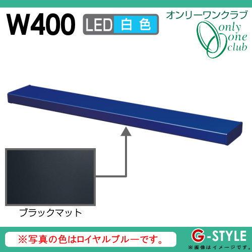 オンリーワンエクステリア 照明 ポーチライト 【シンライト プレーンタイプ W400 白色 ブラックマット(BM)】 Thin Light