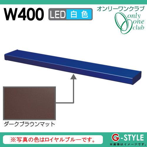 オンリーワンエクステリア 照明 ポーチライト 【シンライト プレーンタイプ W400 白色 ダークブラウンマット(DM)】 Thin Light