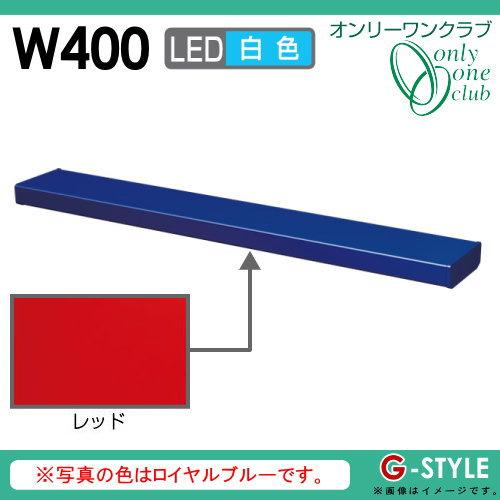 オンリーワンエクステリア 照明 ポーチライト 【シンライト プレーンタイプ W400 白色 レッド(RE)】 Thin Light