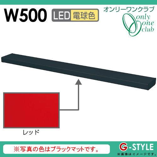 オンリーワンエクステリア 照明 ポーチライト 【シンライト プレーンタイプ W500 電球色 レッド(RE)】 Thin Light