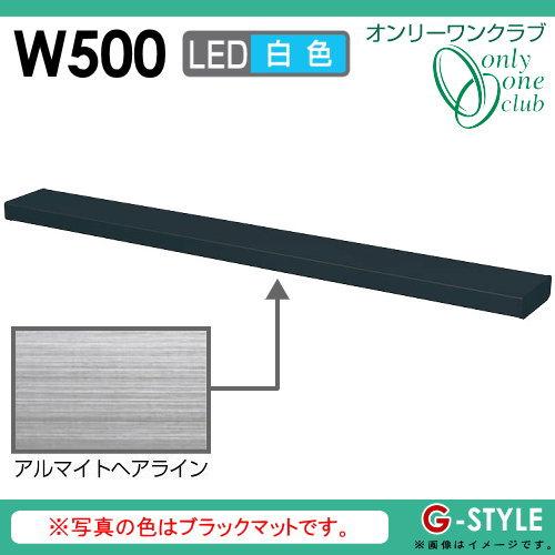 オンリーワンエクステリア 照明 ポーチライト 【シンライト プレーンタイプ W500 白色 アルマイトヘアライン(AH)】 Thin Light