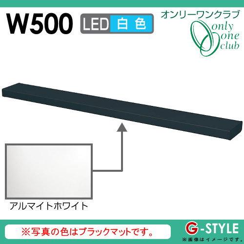 オンリーワンエクステリア 照明 ポーチライト 【シンライト プレーンタイプ W500 白色 アルマイトホワイト(AI)】 Thin Light