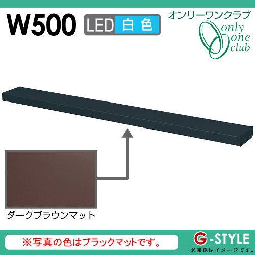 オンリーワンエクステリア 照明 ポーチライト 【シンライト プレーンタイプ W500 白色 ダークブラウンマット(DM)】 Thin Light