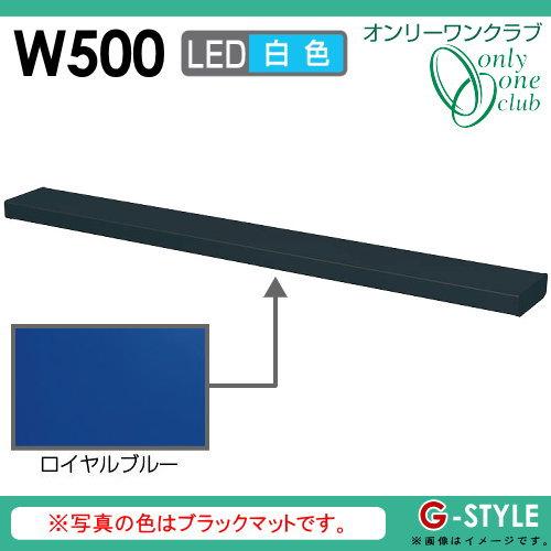 オンリーワンエクステリア 照明 ポーチライト 【シンライト プレーンタイプ W500 白色 ロイヤルブルー(YB)】 Thin Light