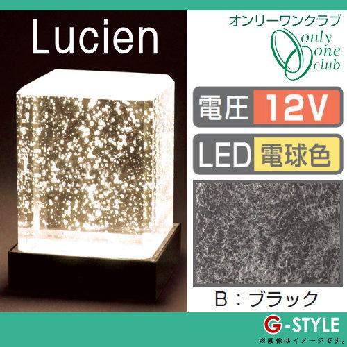 オンリーワンエクステリア 照明 スタンドライト 【ルシアン 12V仕様 電球色 ブラック】 Lucien