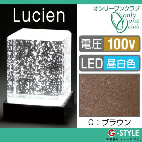 オンリーワンエクステリア 照明 スタンドライト 【ルシアン 100V仕様 昼白色 ブラウン】 Lucien