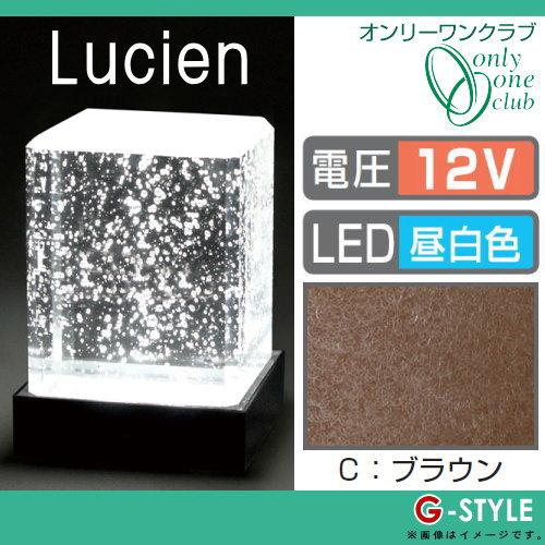 オンリーワンエクステリア 照明 スタンドライト 【ルシアン 12V仕様 昼白色 ブラウン】 Lucien