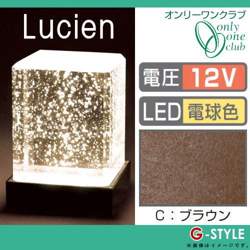 オンリーワンエクステリア 照明 スタンドライト 【ルシアン 12V仕様 電球色 ブラウン】 Lucien