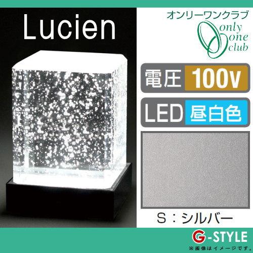 オンリーワンエクステリア 照明 スタンドライト 【ルシアン 100V仕様 昼白色 シルバー】 Lucien