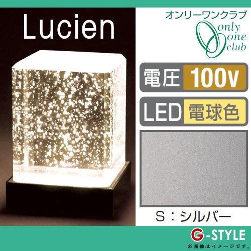 オンリーワンエクステリア 照明 スタンドライト 【ルシアン 100V仕様 電球色 シルバー】 Lucien