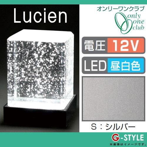 オンリーワンエクステリア 照明 スタンドライト 【ルシアン 12V仕様 昼白色 シルバー】 Lucien