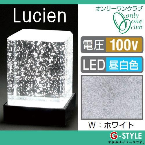 オンリーワンエクステリア 照明 スタンドライト 【ルシアン 100V仕様 昼白色 ホワイト】 Lucien