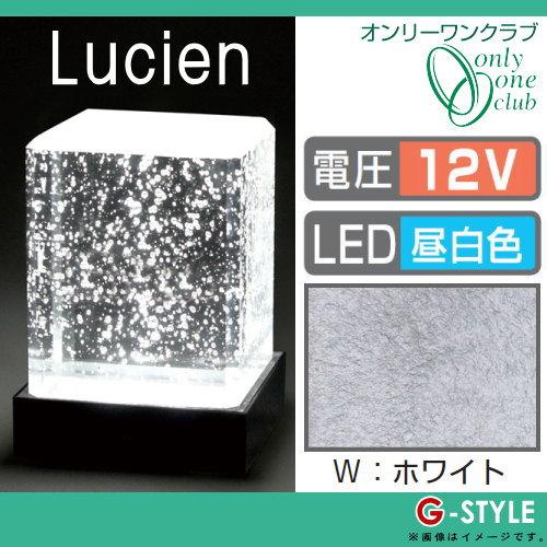 オンリーワンエクステリア 照明 スタンドライト 【ルシアン 12V仕様 昼白色 ホワイト】 Lucien