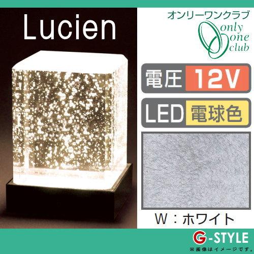 オンリーワンエクステリア 照明 スタンドライト 【ルシアン 12V仕様 電球色 ホワイト】 Lucien