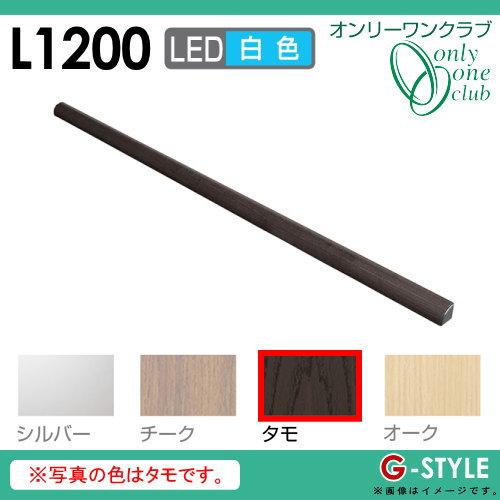 オンリーワンエクステリア 照明 ポーチライト 【レイモック12 L1200 白色 タモ WG156】 RAYMOCK