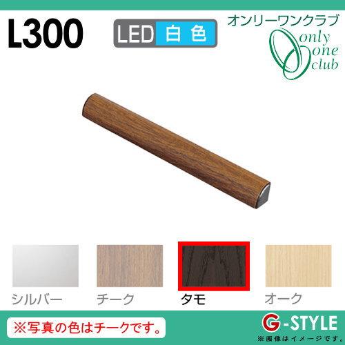 オンリーワンエクステリア 照明 ポーチライト 【レイモック3 L300 白色 タモ WG156】 RAYMOCK