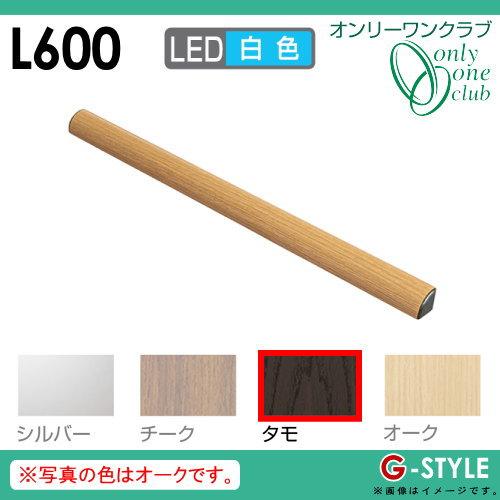 オンリーワンエクステリア 照明 ポーチライト 【レイモック6 L600 白色 タモ WG156】 RAYMOCK