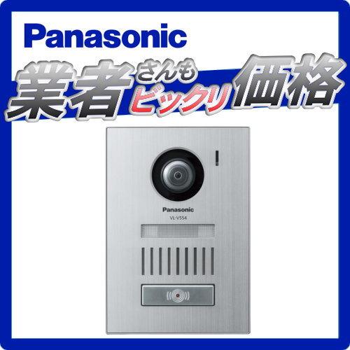 Panasonic(パナソニック)カラーテレビドアホン 【オプション】【別売カメラ玄関子機】【VL-V554L-S】【VLV554LS】【LEDライト搭載】【逆光補正付】【広角レンズ】 【インターホン】【ドアホン】