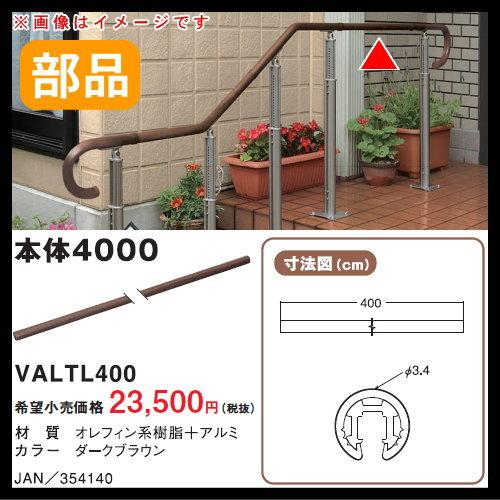 手摺り Panasonic 手すりAG【本体4000】VALTL400 ガーデン エントランス バリアフリー