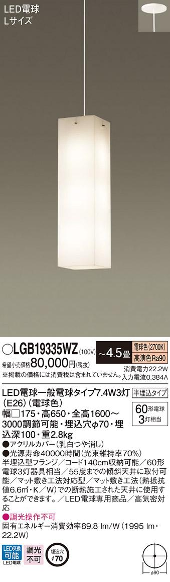 無料プレゼント対象商品!パナソニック Panasonic 【吹き抜け灯 ペンダントライトLGB19335WK 半埋込タイプLGB19325WK 引掛シーリング方式Lサイズ 電球色 ホワイトコード和室にも洋室にも調和、多灯使いも可能。 60形電球3灯器具相当】