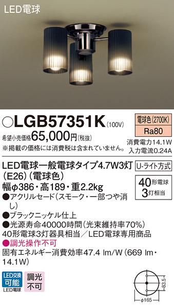 無料プレゼント対象商品!パナソニック Panasonic 【小型シャンデリアLGB57351K 電球色アクリルセード(スモーク・一部つや消し) ブラックニッケル仕上 40形電球3灯器具相当】