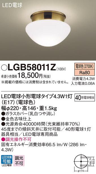 無料プレゼント対象商品!パナソニック Panasonic 【小型シーリングライトLGB58011Z 電球色ガラスカバー(乳白つや消し) LED電球交換可能 40形電球相当】
