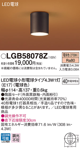 無料プレゼント対象商品!パナソニック Panasonic 【ダウンシーリングLGB58078Z 電球色陶器セード(外面黒鉄釉・内面粉引) 日本の美をさりげなく。現代の和風空間に。 40形電球1灯器具相当】