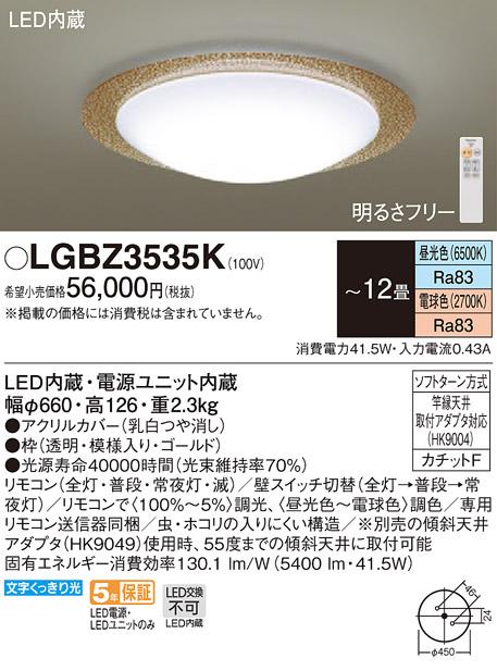 無料プレゼント対象商品!パナソニック Panasonic 【シーリングライトLGBZ3535K 電球色~昼光色枠(透明・模様入り・ゴールド) 彫金細工のような美しい鏡面のフレーム 調光・調色/~12畳】 ※リモコン送信器同梱