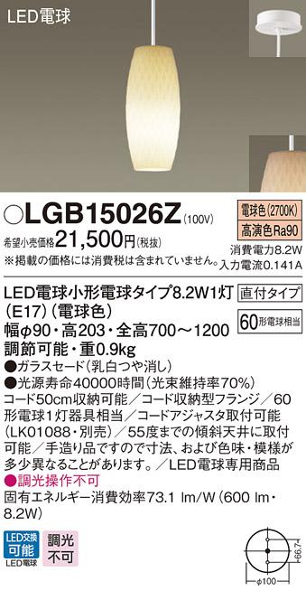 無料プレゼント対象商品!パナソニック Panasonic 【小型ペンダントLGB15026K 直付タイプLGB16026K ダクトタイプ電球色 ガラスセード(乳白つや消し)使いやすい、シンプルなパターンガラスのペンダントです。 40形電球1灯器具相当】