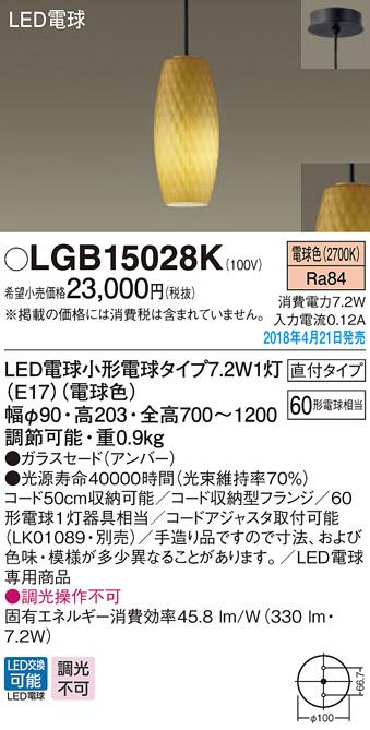 無料プレゼント対象商品!パナソニック Panasonic 【小型ペンダントLGB15028K 直付タイプLGB16028K ダクトタイプ電球色 ガラスセード(アンバー)使いやすい、シンプルなパターンガラスのペンダントです。 40形電球1灯器具相当】