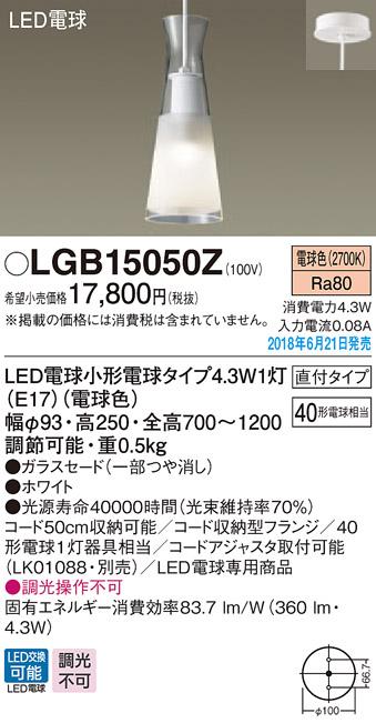 無料プレゼント対象商品!パナソニック Panasonic 【小型ペンダントLGB15050Z 直付タイプLGB16050Z ダクトタイプ電球色 フロスト加工で、やわらかな光をダイニングに広げます 40形電球1灯器具相当】
