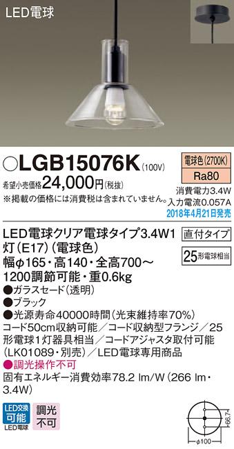 無料プレゼント対象商品!パナソニック Panasonic 【小型ペンダントLGB15076K 直付タイプLGB16076K ダクトタイプ電球色 程よい厚みがあるガラス。懐かしくも優しい雰囲気が漂います 25形電球1灯器具相当】