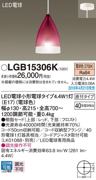 無料プレゼント対象商品!パナソニック Panasonic 【小型ペンダントLGB15306K 直付タイプLGB16096K ダクトタイプ電球色 樹脂セード(上部:レッド、下部:フロスト) 40形電球1灯器具相当】