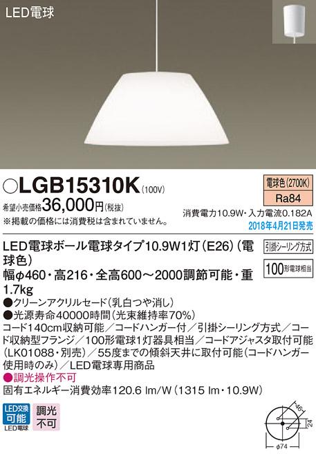 パナソニック Panasonic 【大型ペンダントライトLGB15310K 電球色クリーンアクリルセード 引掛シーリング方式 100形電球1灯器具相当】
