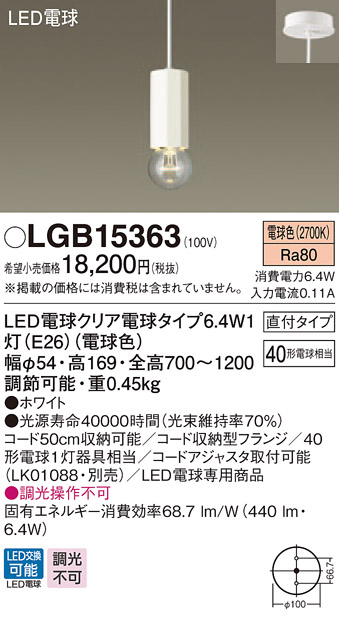無料プレゼント対象商品!パナソニック Panasonic 【小型ペンダントLGB15363 直付タイプLGB16063 ダクトタイプ電球色 ホワイト40形電球1灯器具相当】