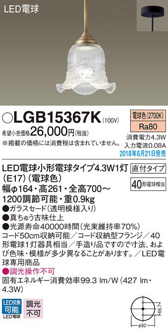 無料プレゼント対象商品!パナソニック Panasonic 【小型ペンダントLGB15367K 直付タイプLGB16067K ダクトタイプ電球色 ドレープのしなやかな流れを表現したエレガントなデザイン 40形電球1灯器具相当】