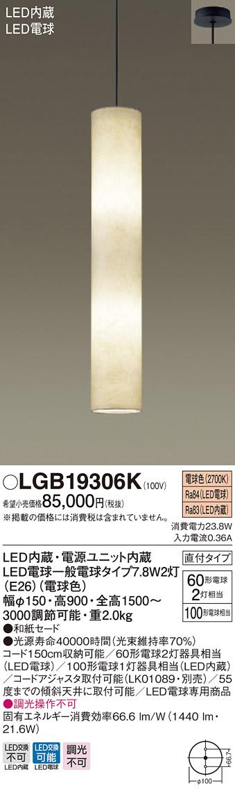 無料プレゼント対象商品!パナソニック Panasonic 【吹き抜け灯 ペンダントライトLGB19306K 直付タイプ和紙セード 電球色 縦長フォルムで、吹き抜け空間を明るく、個性的に 100形電球1灯器具相当】