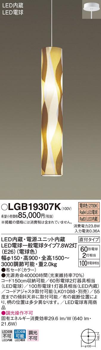 無料プレゼント対象商品!パナソニック Panasonic 【吹き抜け灯 ペンダントライトLGB19307K 直付タイプ布セード(カラー) 電球色 縦長フォルムで、吹き抜け空間を明るく、個性的に 100形電球1灯器具相当】